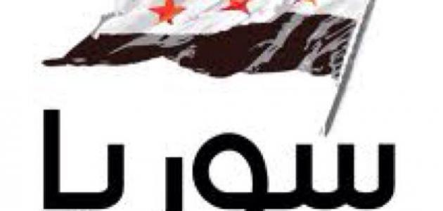 كلام عن سوريا قصير