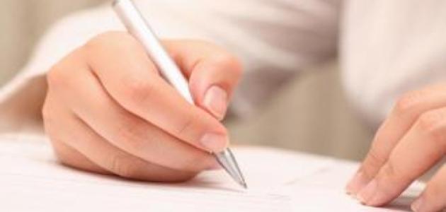 كيفية كتابة مقدمة وخاتمة لموضوع تعبير