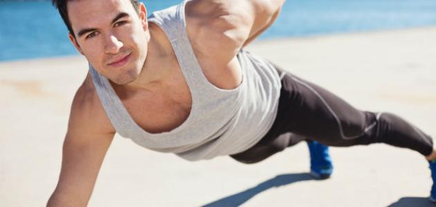 كيف تقوي جسمك
