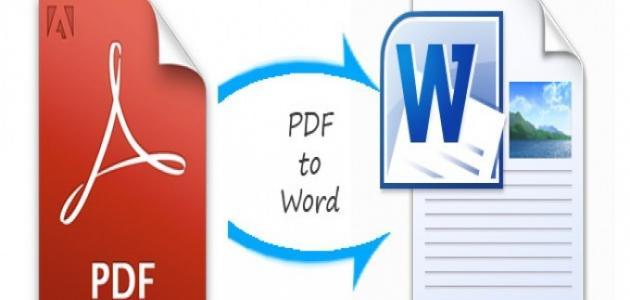 تحويل pdf hgn صخقي