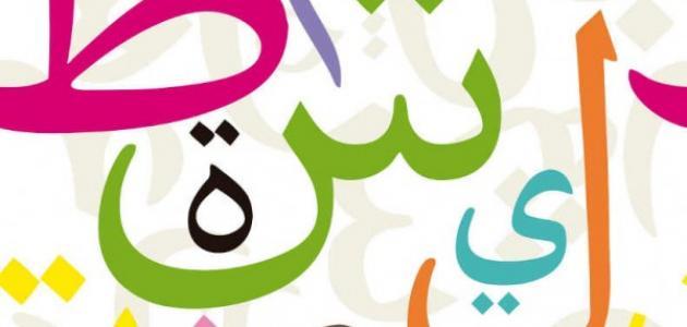 ما هي اللغة العربية