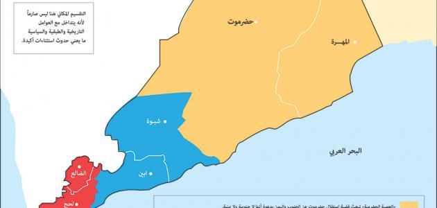 محافظات اليمن الجنوبي