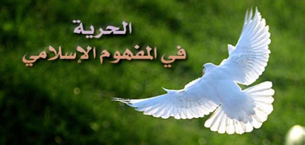 مفهوم الحرية في الإسلام