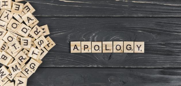كيف أعتذر لصديق
