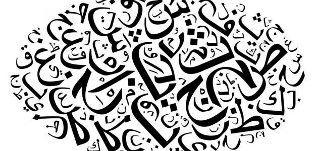 كيفية كتابة موضوع باللغة العربية