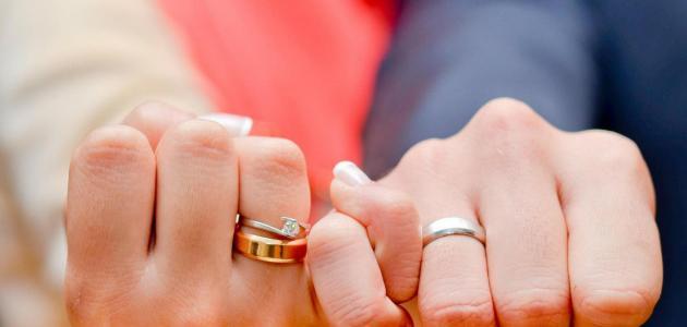 مراحل الزواج