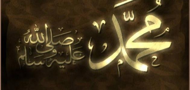 كم عدد زوجات النبي محمد