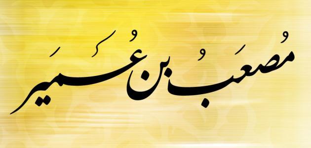 من أول سفير فى الإسلام