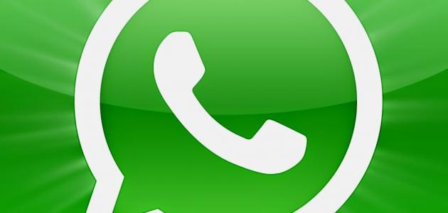ما هو تطبيق الواتس آب