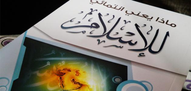 ماذا يعني انتمائي للإسلام