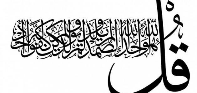 Afbeeldingsresultaat voor الإسم والمعنى والتوحيد