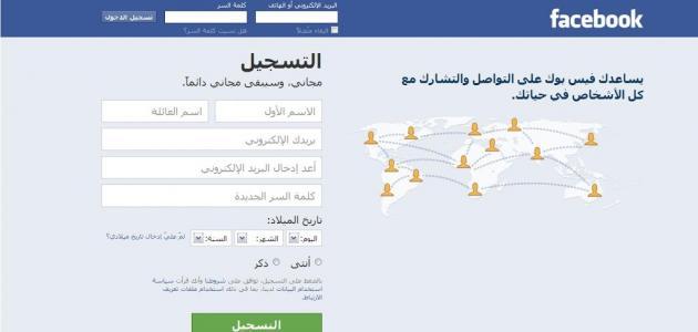 كيفية الدخول إلى الفيس بوك موضوع