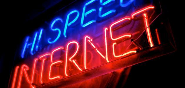 كيف أعرف سرعة الإنترنت