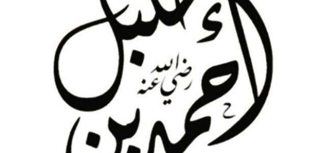 من أقوال أحمد بن حنبل