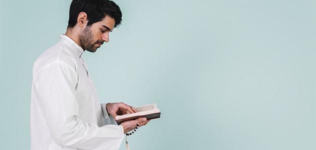 كيف أراجع ما حفظت من القرآن الكريم