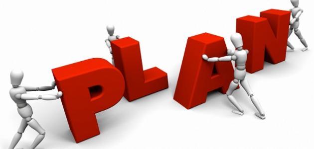 مفهوم التخطيط الاستراتيجي