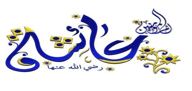 كم كان عمر عائشة عندما تزوجها الرسول