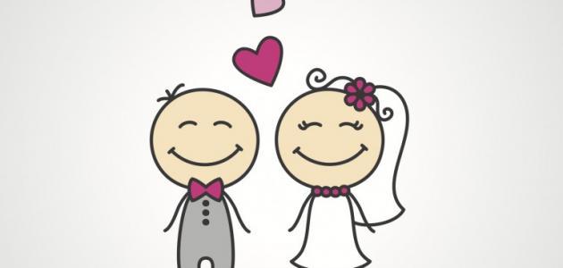 تعريف زواج المسيار