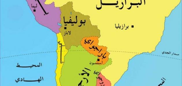 تقرير عن دول أمريكا الجنوبية موضوع