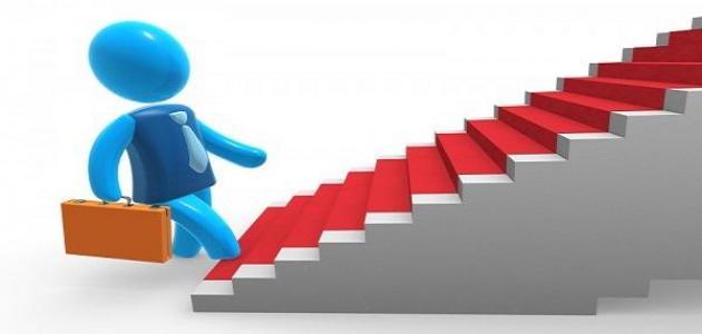 كيف تكون ناجحاً في حياتك العملية