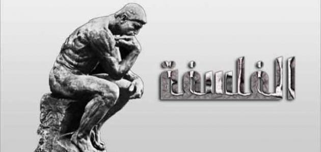 ما معنى كلمة فلسفة