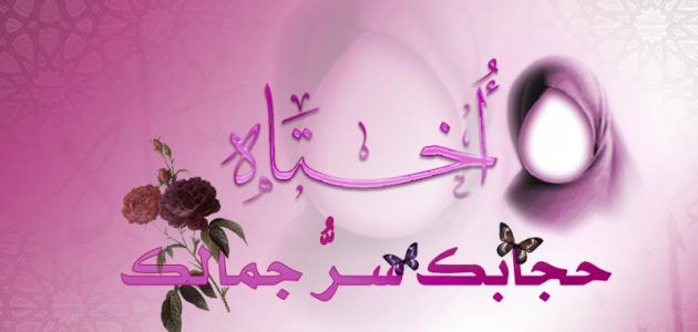 الحجاب في الإسلام