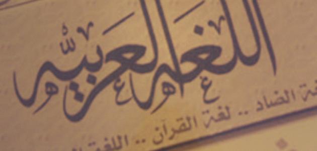أمثال عن اللغة العربية
