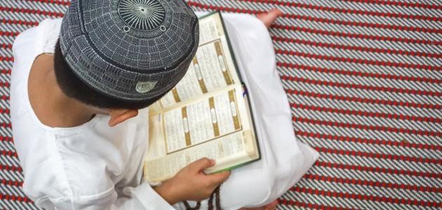 شروط قراءة القرآن