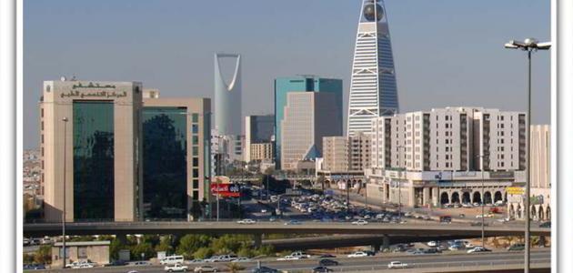 تعبير عن مدينة الرياض