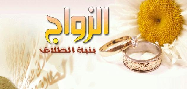 حكم الزواج بنية الطلاق