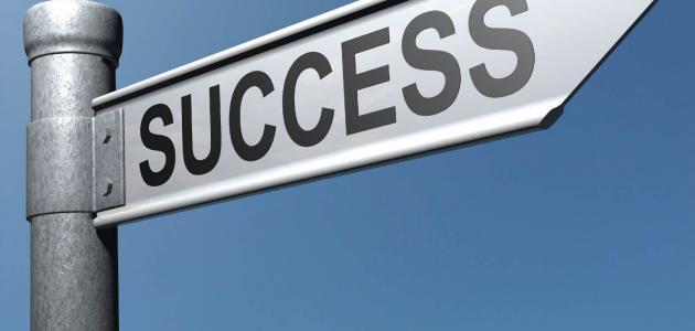 مفهوم النجاح