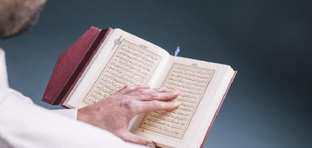 أسهل طريقة لحفظ القرآن في وقت قصير