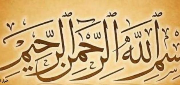 أول من كتب بسم الله