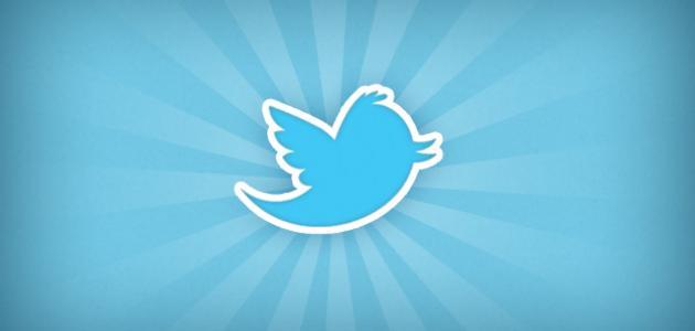 طريقة زيادة المتابعين في التويتر