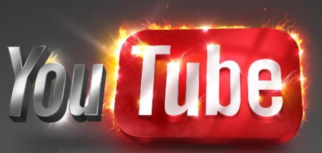 عمل قناة على اليوتيوب