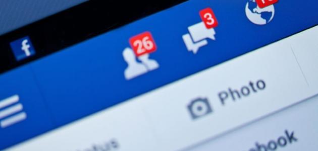 إنشاء بريد إلكتروني للفيس بوك