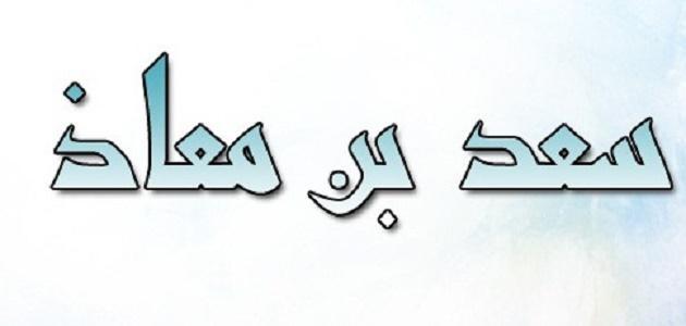 سعد ابن معاذ