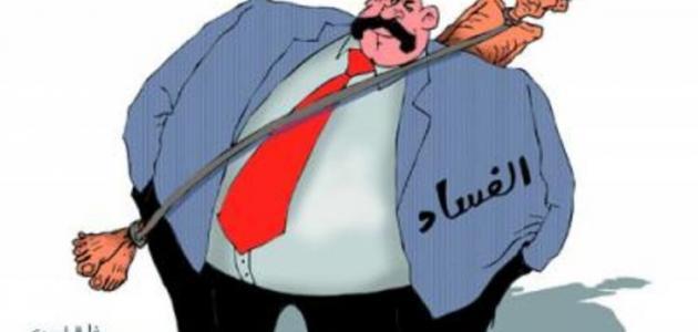 قانون مكافحة الفساد