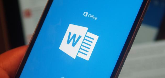 كيفية تحويل ملف word إلى pdf