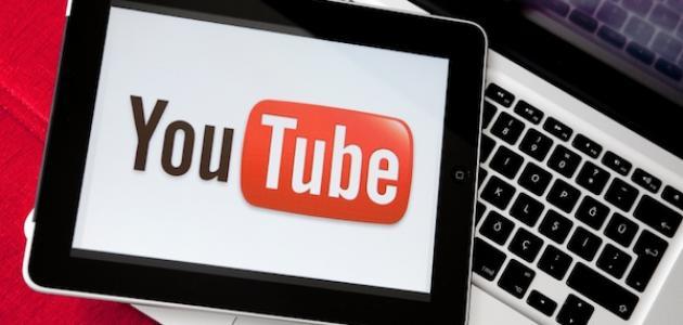 طريقة عمل قناة على اليوتيوب