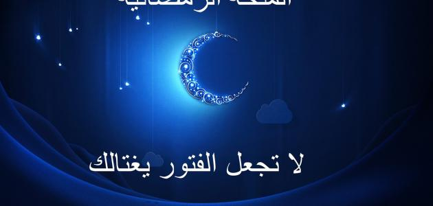 موضوع عن شهر رمضان