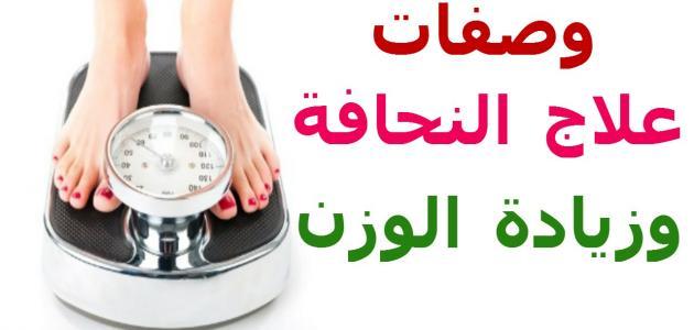 نصائح لزيادة الوزن بسرعة