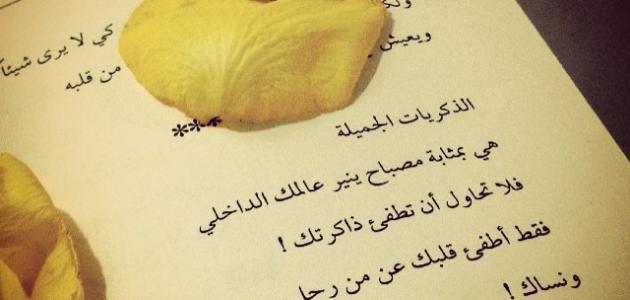 كلمات في الذكريات