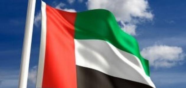 عدد الإمارات العربية المتحدة