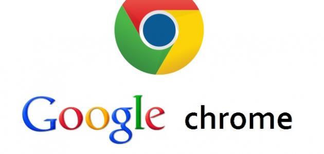 خصائص جوجل كروم