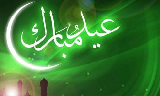 صورة بطاقة تهنئة بالعيد